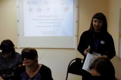 Международный День слепых