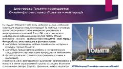 Тольятти-мой-город