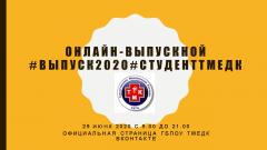 онлайнвыпуск2020