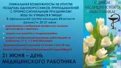 21-июня-День-медицинского-работника