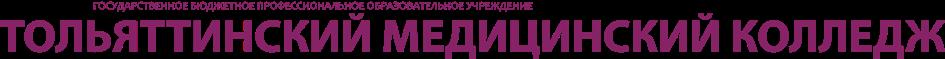 Тольяттинский медицинский колледж